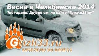 Тест браслетов противоскольжения на колеса на снегу (Челябинск, 2014)