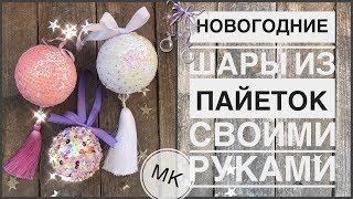 Новогодние украшения своими руками | как сделать шар из пайеток | Christmas decorations DIY