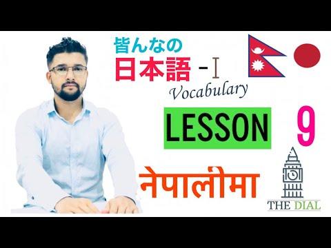 japanese-vocabulary-for-beginners-nat-5-level-lesson---9-||-[-in-nepali-]-[-नेपालीमा-अनुवाद-गरिएको-]