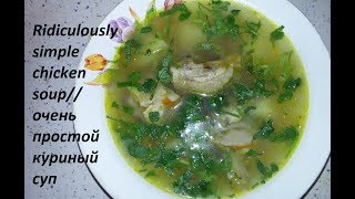 Ridiculously simple chicken soup/куриный суп