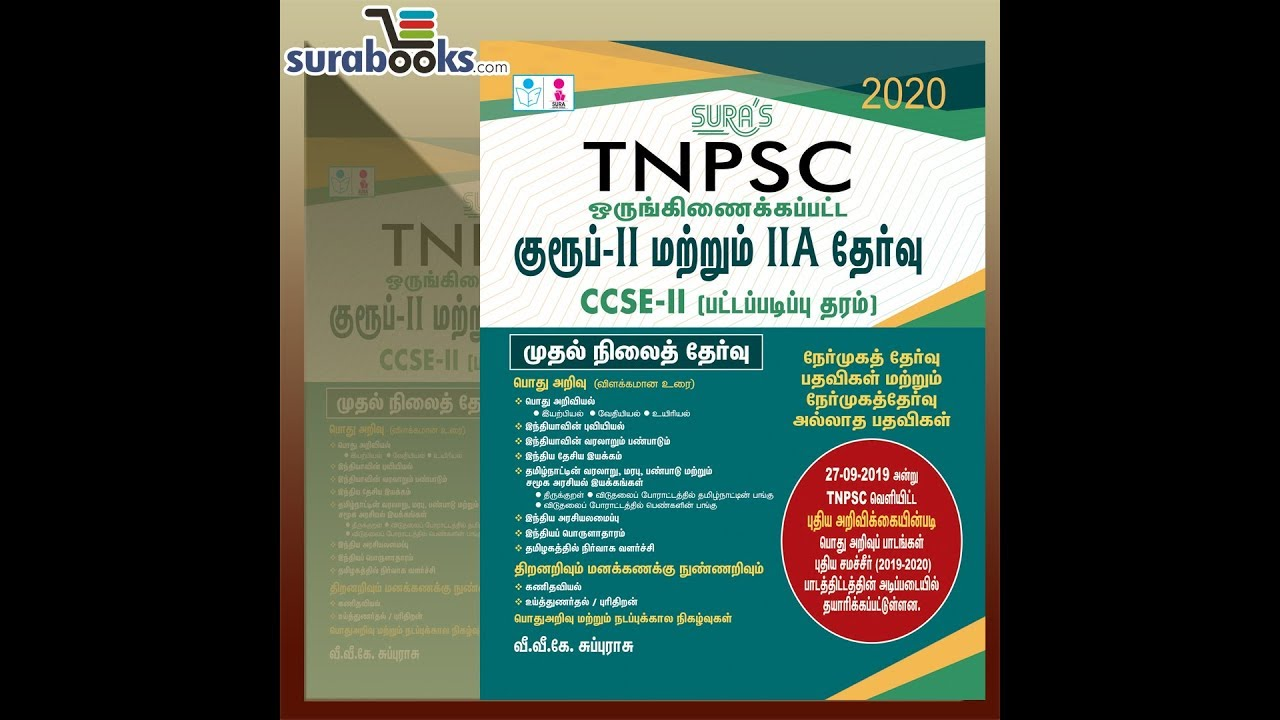 tnpsc group 2 book materials free download