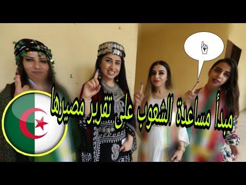 تقدييس مبدأ تقرير مصير الشعوب عند الجزائري 🇩🇿 ؟