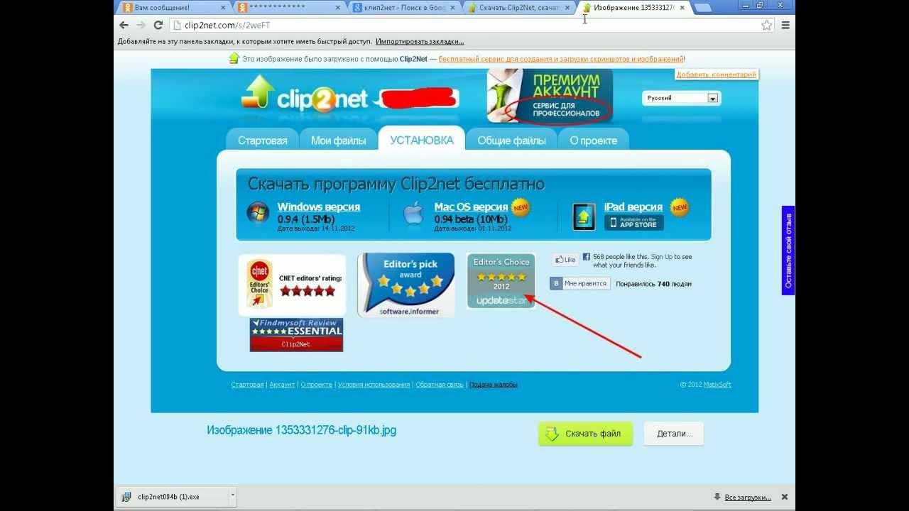 Clip2net - программа для скриншотов. - YouTube