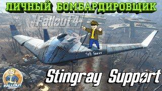 Fallout 4 Личный Бомбардировщик Института