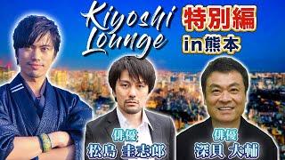 Kiyoshi Loungeへようこそ!今回はKiyoshi Loungeの特別編!in熊本です! 協電機工 株式会社様の撮影で集まった俳優さんたちにインタビューさせていただきました!