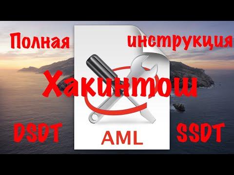 ПОЛНАЯ ИНСТРУКЦИЯ DSDT/SSDT DSL AML! HACKINTOSH!
