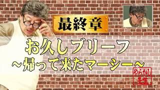 【本編フル】やらかし先生〜やらかし人生から学ぼう〜【田代まさし出演!!】