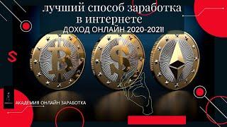 Лучший способ заработка в интернете, доход онлайн 2020-2021!