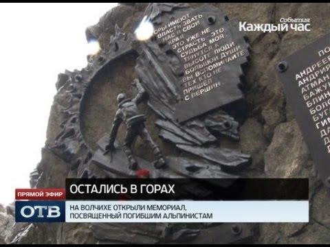 На горе Волчихе открыт мемориал погибшим альпинистам