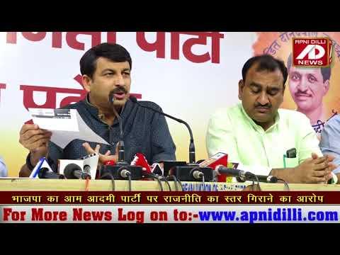 भाजपा ने आम आदमी पार्टी पर राजनीती का स्तर गिराने का आरोप लगाया