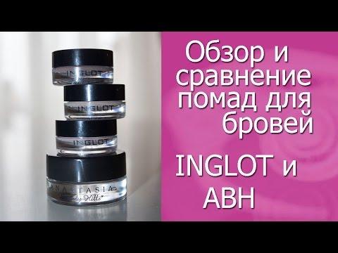 Обзор помад для бровей INGLOT и ABH. Сравнение