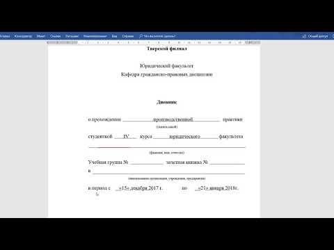 Дневник производственной практики - Diplomade.ru