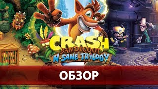 Crash Bandicoot N.Sane Trilogy - окунемся в детство
