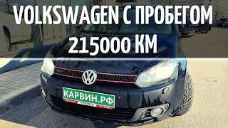 volkswagen с пробегом больше 200000 км. Как проверить пробег автомобиля перед покупкой