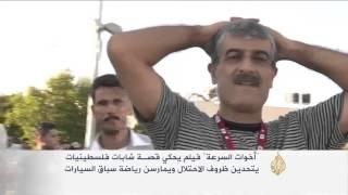 """فيلم """"أخوات السرعة"""".. فلسطينيات يمارسن سباق السيارات"""