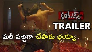 2020 Item Movie Trailer | Jitender | Rakesh | Geethsha | Zarrakhan | Latest Telugu Trailers 2020