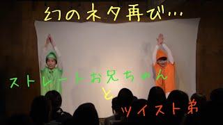 第3回単独公演「3才のシマウマ(牡)」より!