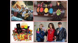 Познавательное онлайн мероприятие для молодежи «Жизнь молодежи 80-90гг».