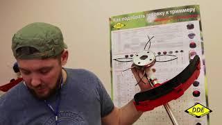 Обзор триммерных головок DDE Wind 10, Wind 11