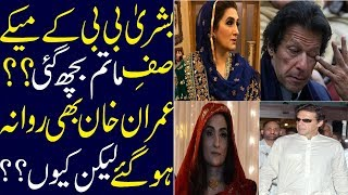 Bushra Bibi Faced Big loss In family|HD VEDIO|Hindi|Urdu|