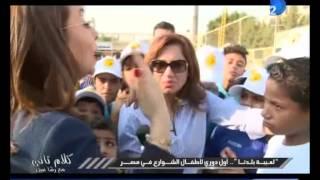 كلام تاني| لعيبة بلدنا.. أول دوري لأطفال بلا مأوي  فى مصر