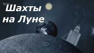 Discovery: Наука и техника. Шахты на Луне / Science and Technology. Mines on the Moon