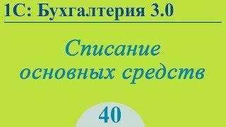 Списание основных средств в 1С:Бухгалтерия 3.0