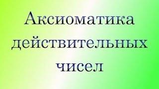 Аксиоматика действительных чисел