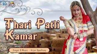 थारी पतली कमर | Arjun Upadhyay | Romantic Song | New Rajasthani Audio Song