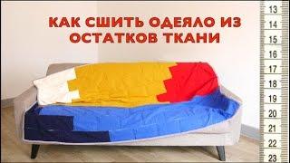 Как сшить одеяло из остатков ткани