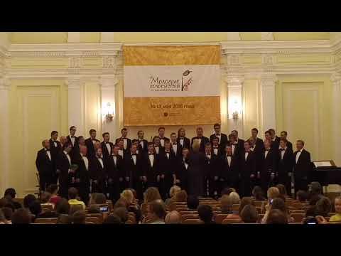 Многолетие, мужской хор МИФИ (11.05.18)