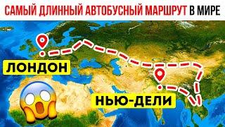 Автобус, который доставит вас из Индии в Лондон за 70 дней