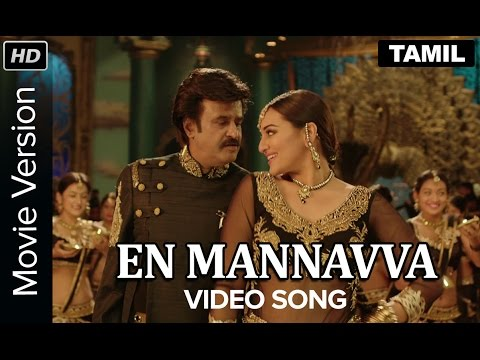 En Mannavva Video Song | Lingaa | Movie Version | Rajinikanth, Sonakshi Sinha
