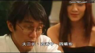 千王之王 Mahjong scene