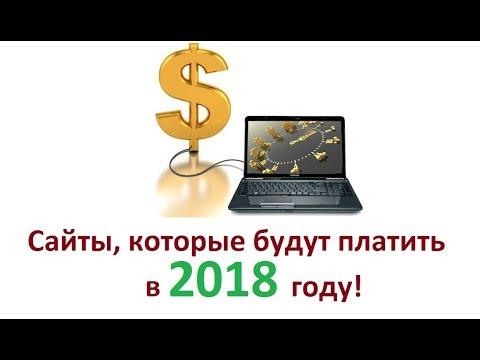 Сайты которые будут платить в 2020 году (Заработок в интернете 2018)