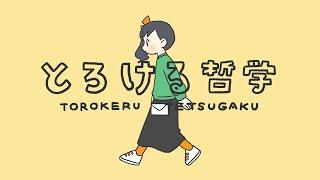 とろける哲学 - 長瀬有花 (Official Video)