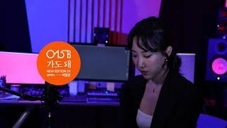 Youtube: OK Goodbye (feat. Lee Hyungeun)  / 015B