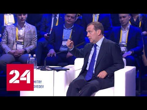 """На форуме """"Открытые инновации"""" Медведев обозначил три дилеммы цифрового будущего - Россия 24"""