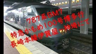 787系BM7 特急かもめ100号博多行 長崎本線伊賀屋―神埼にて