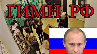 ВЗЛОМ КАМЕРЫ В УКРАИНЕ: ГИМН РОССИИ, РЕЧЬ ПУТИНА, ПИСТОЛЕТОВ