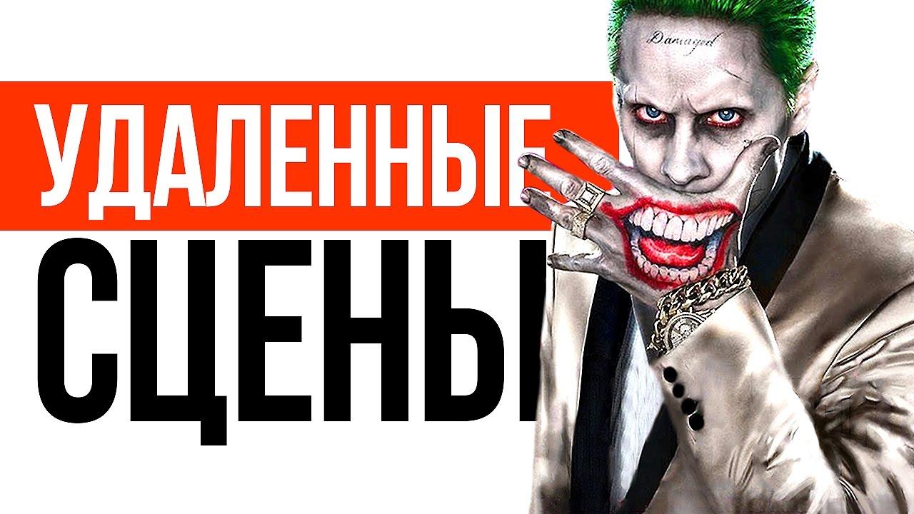 От Команды Deleted Squad Suckers   отряд самоубийц фильм смотреть полностью на русском бесплатно