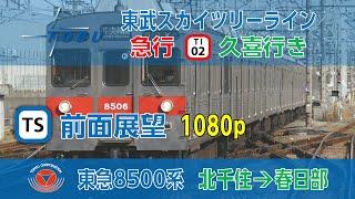 【前面展望】東武スカイツリーライン 東急8500系 急行 久喜行き 北千住→春日部