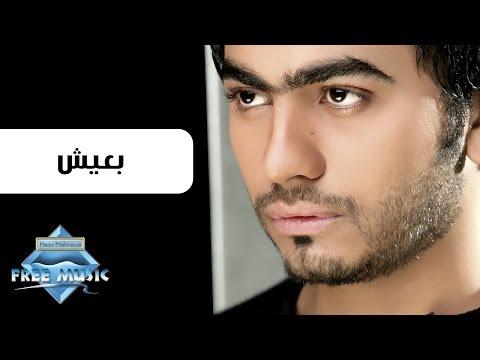 Tamer Hosny - Ba3eesh   تامر حسني - بعيش