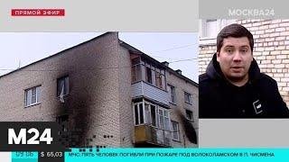 Смотреть видео Очевидцы рассказали о пожаре в Волоколамске - Москва 24 онлайн