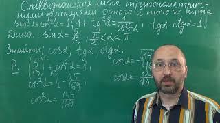 Тема 2 Урок 2 Обчислення тригонометричних функцій одного аргументу Приклад 1 - 10 клас