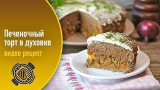 Печеночный торт в духовке — видео рецепт
