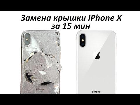 Замена стекла, крышки корпуса IPhone X XS Back Glass Replacement
