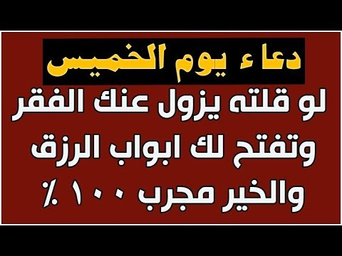 دعاء يوم الخميس مكتوب Gheir 14