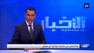وفاة شخص في مشاجرة عشائرية في صويلح - (5-8-2017)