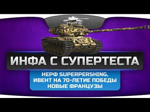 видео: Инфа с СуперТеста. Режим